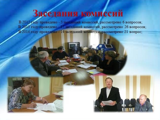 совет депутатов1